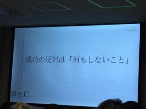 つくばの美容室La fonteのスタッフ参加の東京講習会
