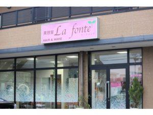 つくばの美容室La fonteの外観