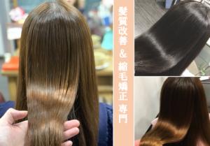 髪質改善をした女性の艶髪