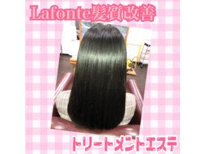 """つくばにある美容室""""La fonte""""【ラフォンテ】が日常や髪の毛に役立つ情報を発信するブログ~トリートメントエステ 伊藤Haruki~"""